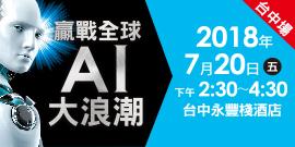 合作廠商--7/20(五)謝金河 帶你贏賺-AI大浪潮 免費講座搶快報名