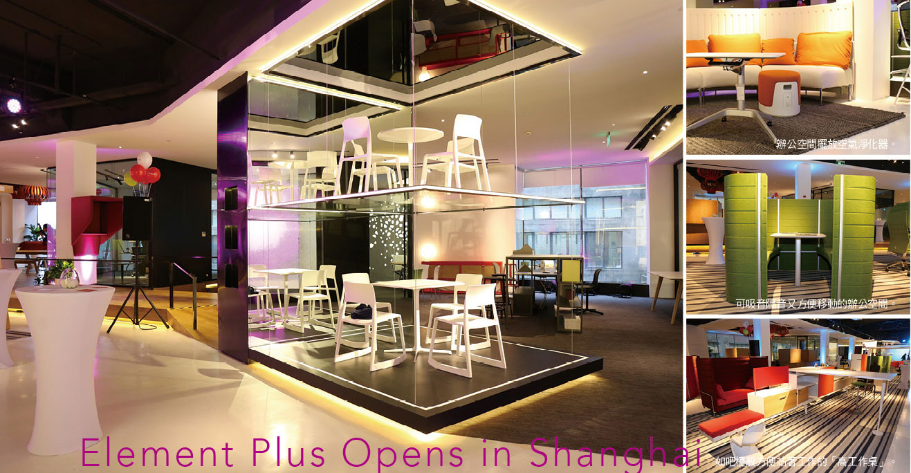 Element Plus Opens in Shanghai 上海展廳新開幕