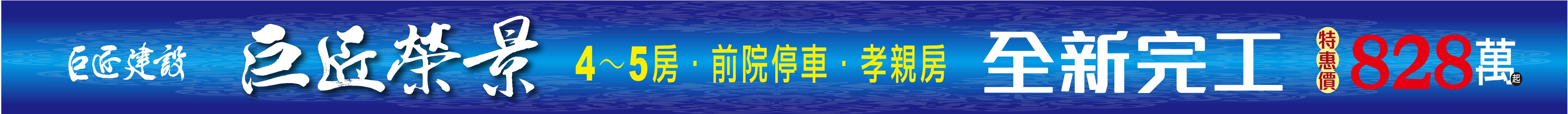 橫幅大看板--巨匠榮景(台北)