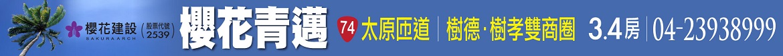 台中地產王橫幅大看板--櫻花青邁