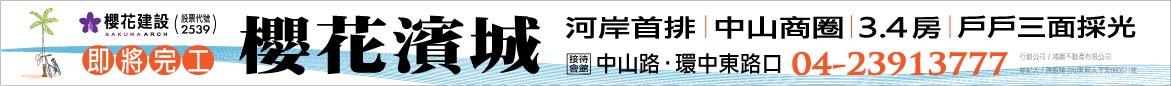橫幅大看板--櫻花濱城