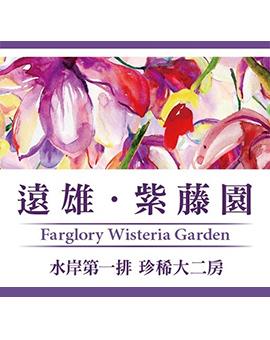 A看板-2-遠雄紫藤園