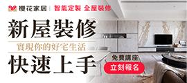 台中地產王新聞看板---櫻花家居(貝殼放大)