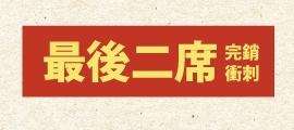 新聞小廣告--竹科主人III