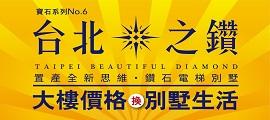新聞小廣告--台北之鑽