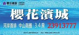 新聞小廣告--櫻花濱城