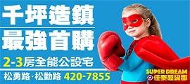 新聞小廣告--超級郡
