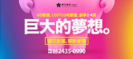 新聞小廣告--櫻花巨人