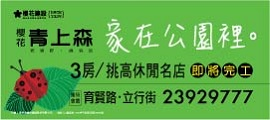 新聞小廣告--青上森