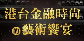 合作廠商--10/24餐酒饗宴,港台金融也走時尚風~!