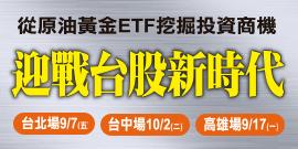 合作廠商--迎戰台股新時代~從原油黃金ETF挖掘投資商機