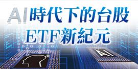 合作廠商--AI時代下的台股ETF講座…4/22起北中南接力登場!