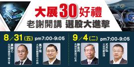 合作廠商--大展30好禮  8/31、9/4老謝開講  選股大進擊