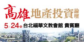 合作廠商--5/24(五)高雄地產投資論壇-台北場 謝金河邀您一起賺高雄