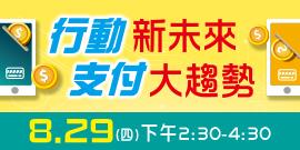 合作廠商--行動支付投資大趨勢…8/29謝社長邀您一起來聽講!
