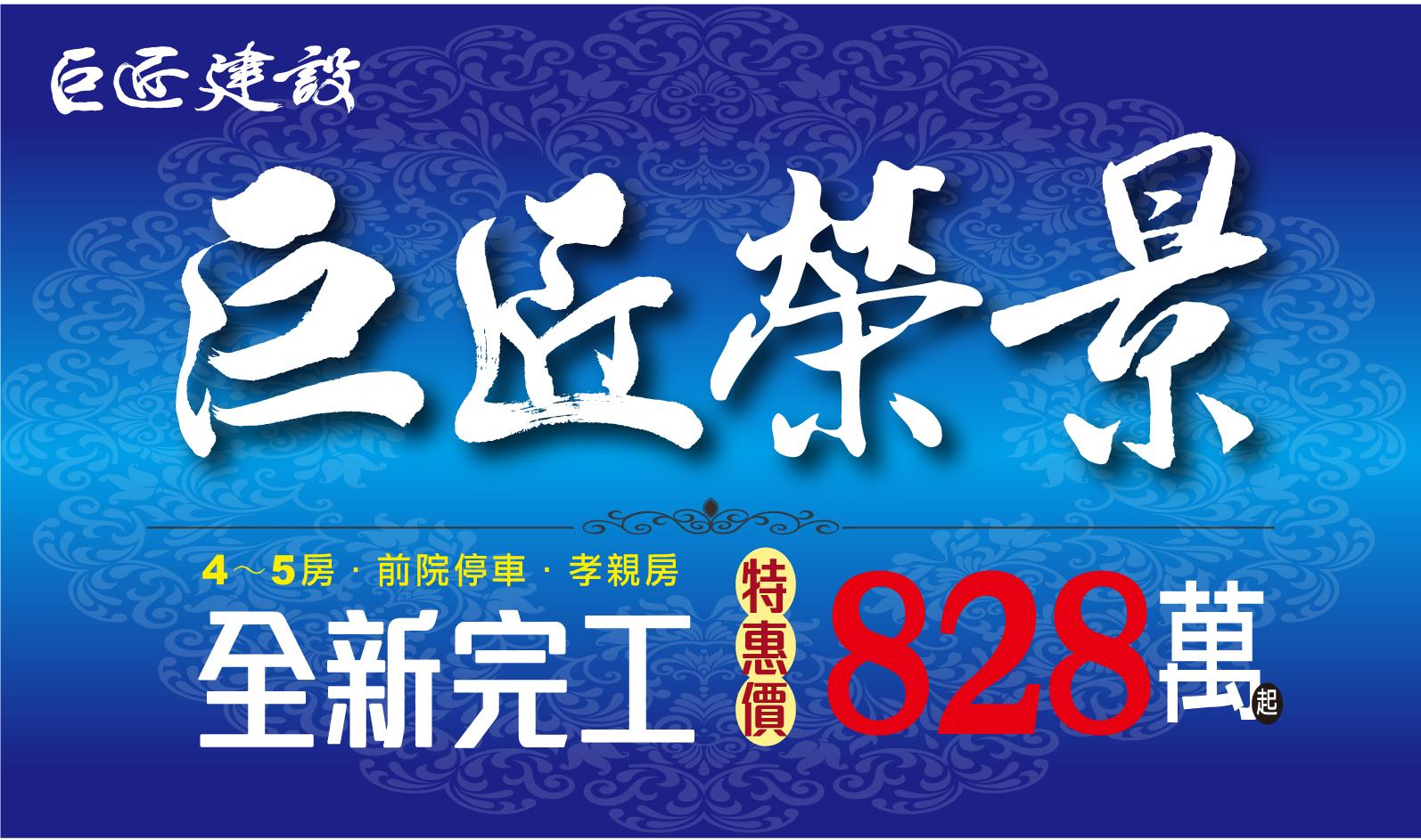 C看板--巨匠榮景(台北)