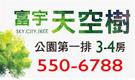 新竹地產王--天空樹