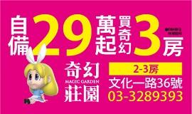 台北地產王訂製看板-2-奇幻莊園