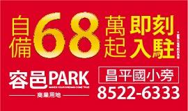 台北地產王訂製看板-3-容邑park