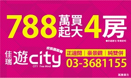 台北地產王訂製看板-4-佳瑞遊city