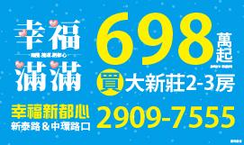 台北地產王訂製看板-5-幸福滿滿