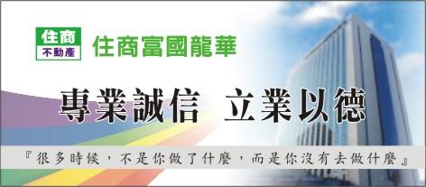 房仲小廣告--住商富國龍華店