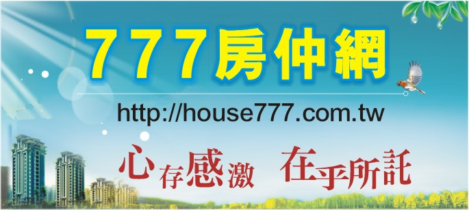 房仲小廣告--777