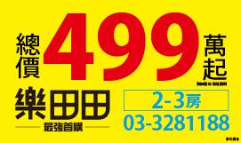 台北地產王訂製看板-6-樂田田