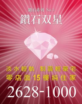 鑽石看板-1-鑽石双星