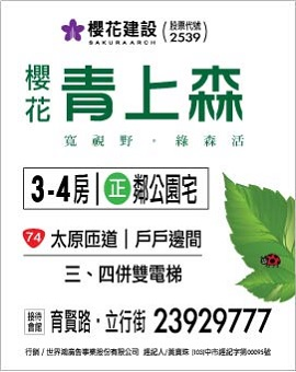 鑽石看板-台北-青上森