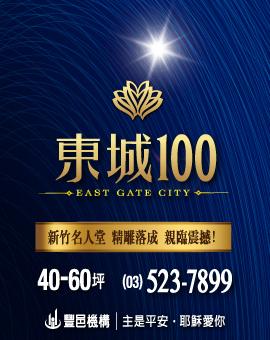 A看板--東城100