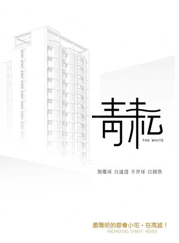 黃金櫥窗---明森-青耘(高雄、台南補版)