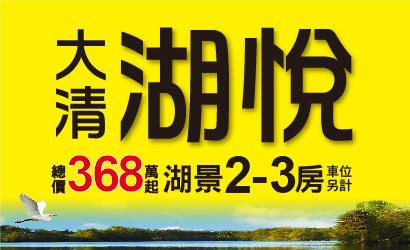 白金-4-大清湖悅
