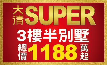 白金-2-大清SUPER