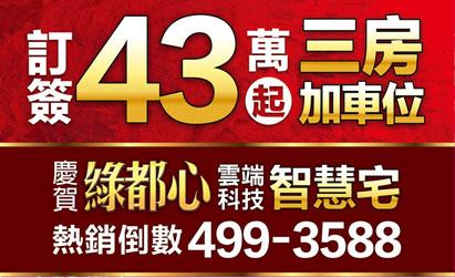 白金-5-慶賀綠都心