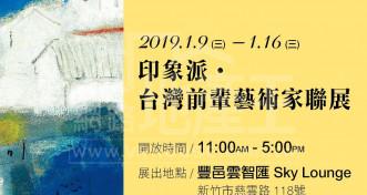 不動產與藝術跨界講座 豐邑vs.蘇富比,全台首次合作就在新竹豐邑雲智匯