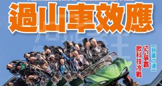 中國經濟下行 房市何去何從? ─逐步引導「軟著陸」為上策