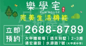 樂學宅FUN HOUSE Image 1